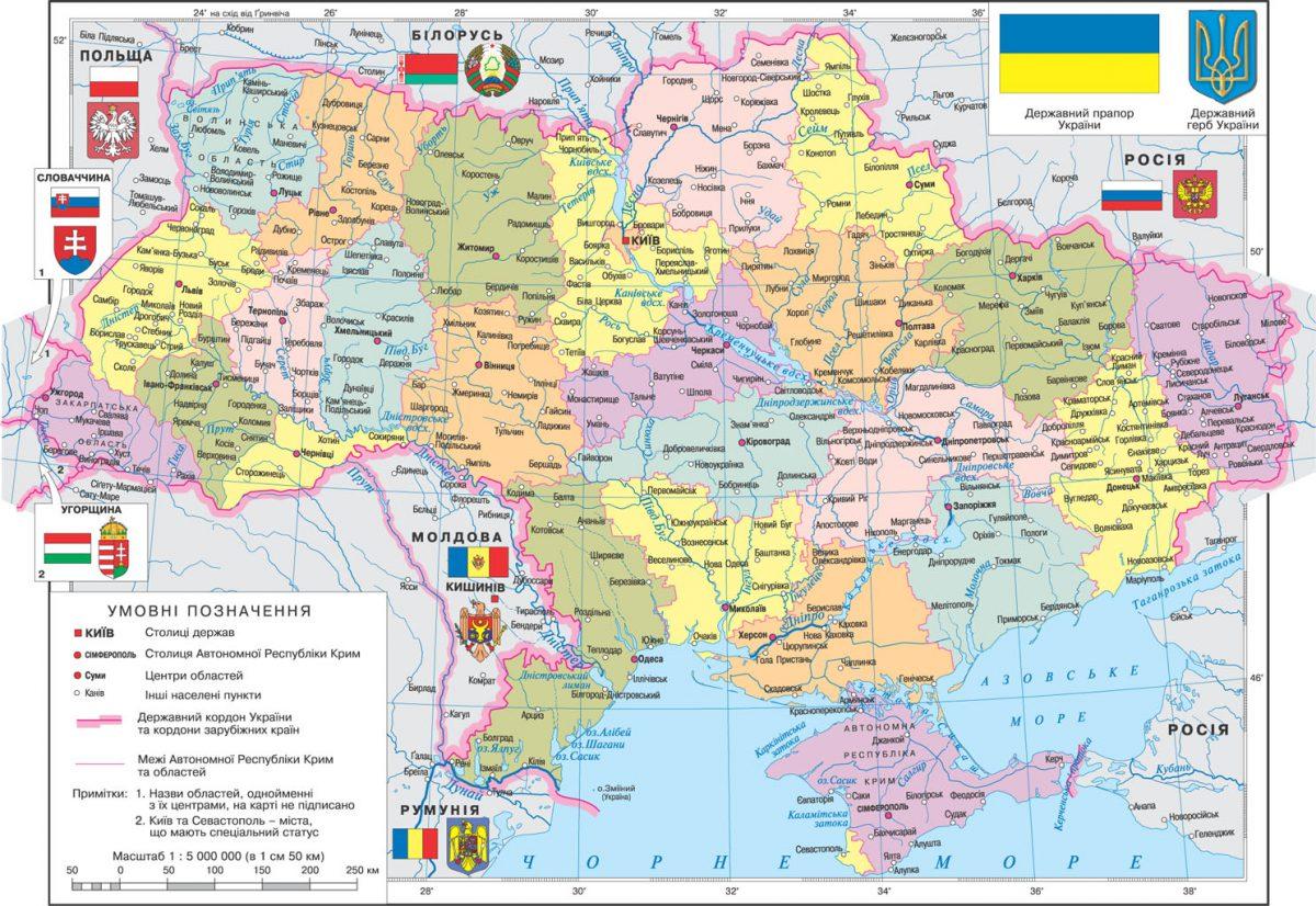 Provincias de Ucrania